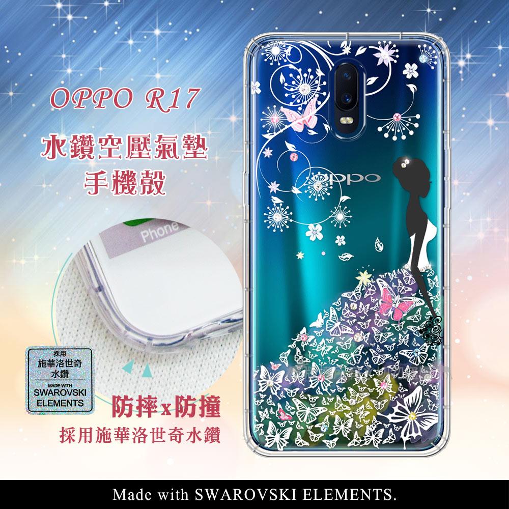 EVO OPPO R17 異國風情 水鑽空壓氣墊手機殼(蝴蝶仙境)