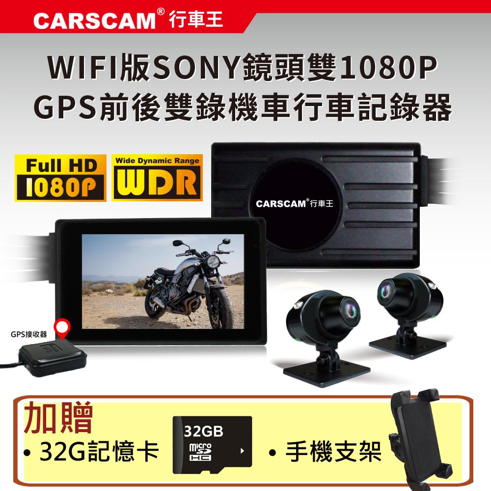 CARSCAM行車王 M6 精裝版 WIFI 機車行車記錄器SONY鏡頭 前後雙1080P-贈32G記憶卡+手機支架