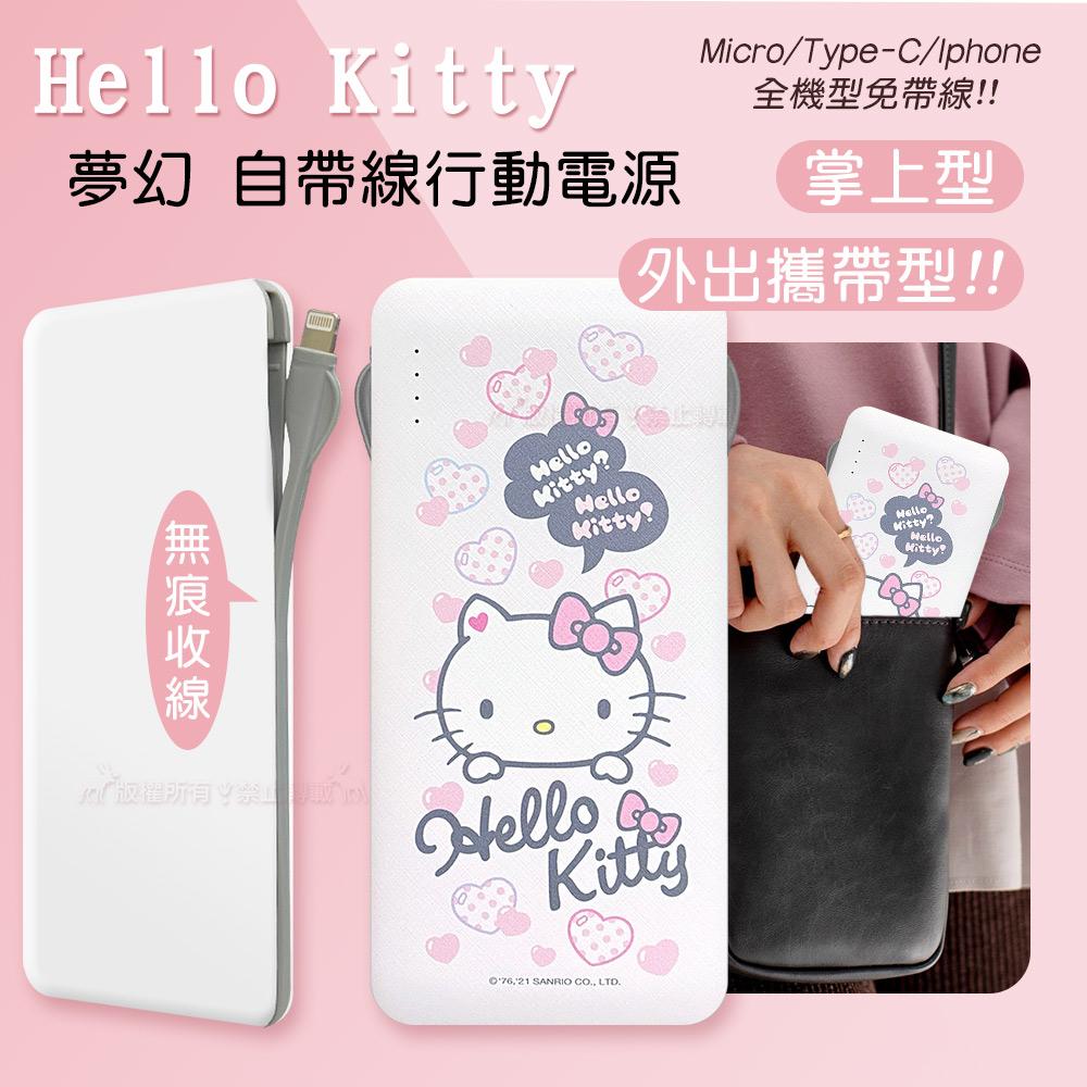 正版授權 Hello Kitty貓 夢幻系列 自帶雙線行動電源 三接頭支援Micro/Type-C/Iphone(愛心)