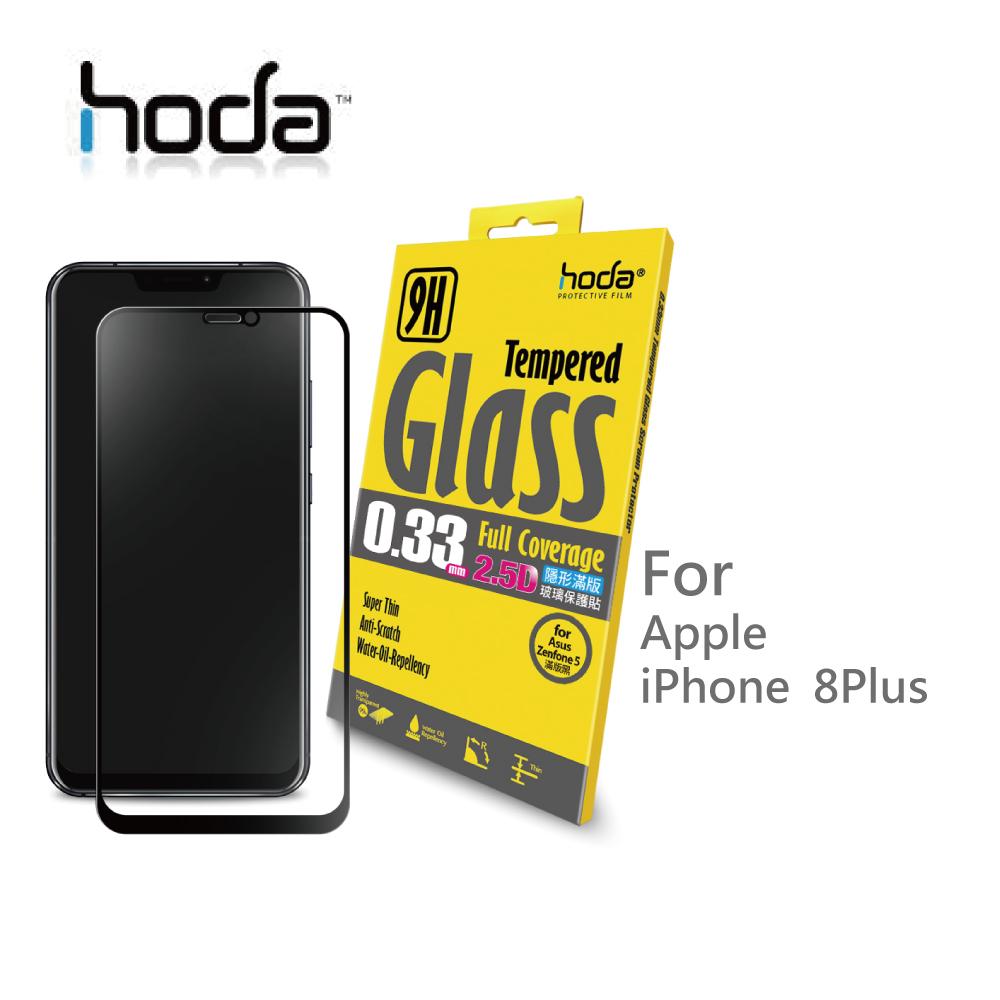 HODA iPhone 8 Plus 5.5吋 2.5D高透光滿版鋼化玻璃保護貼