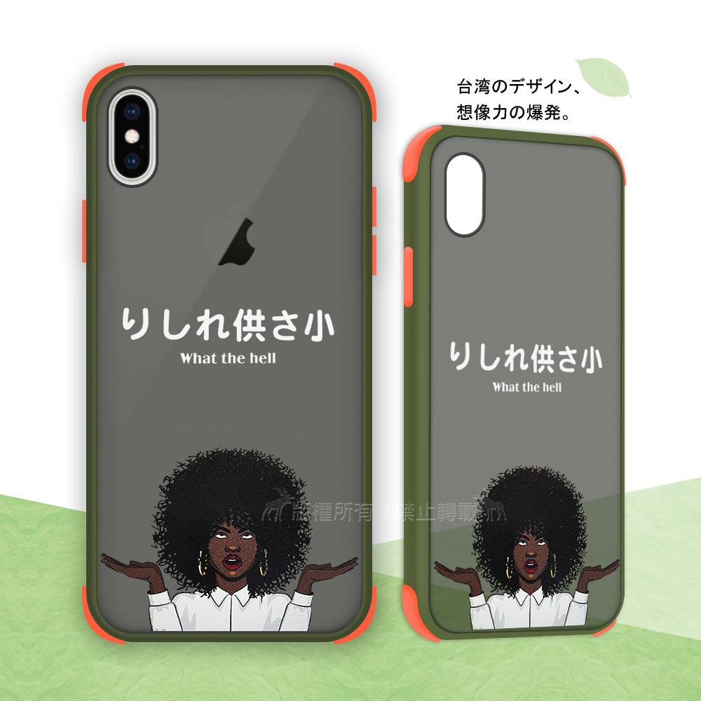 Taiwan設計創意 iPhone Xs Max 6.5吋 耐衝擊防摔保護手機殼(供啥X)