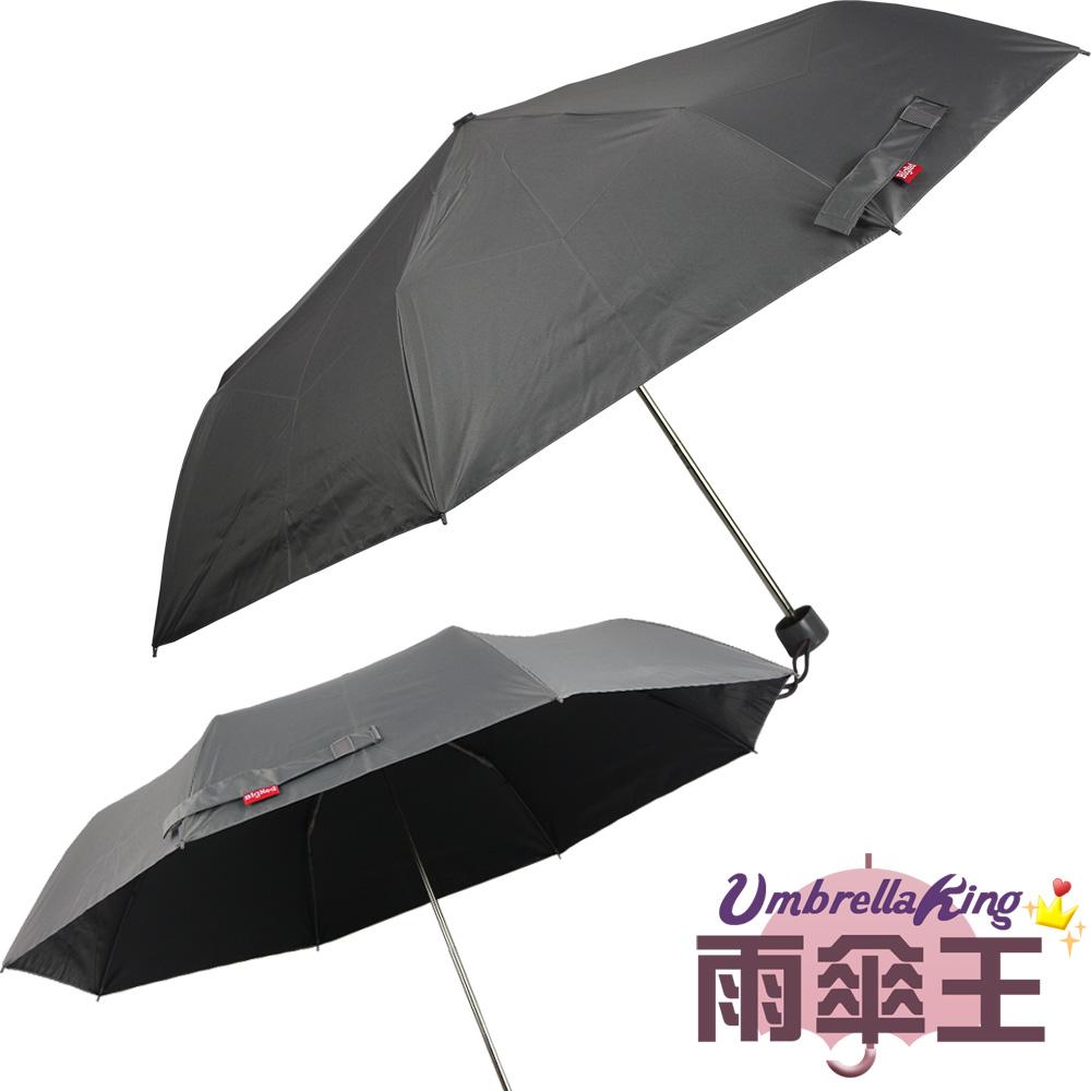 【雨傘王】BigRed 無敵3 黑膠版-灰色《抗風防潑遮陽三折傘》 (終身免費維修)