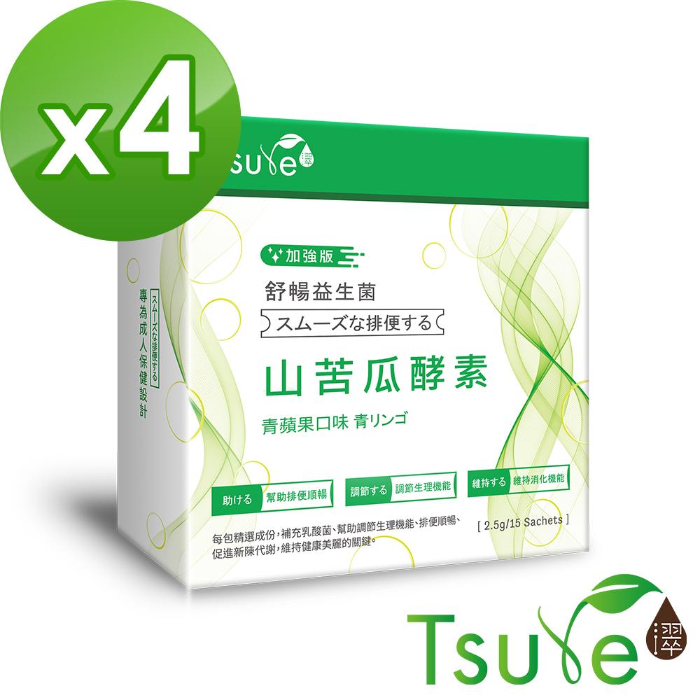 【日濢 Tsuie】加強版-舒暢酵素益生菌(15包/盒)x4 幫助排便順暢
