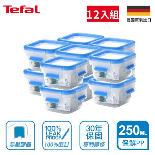 【Tefal法國特福】德國EMSA原裝無縫膠圈PP保鮮盒250ml(12入組)