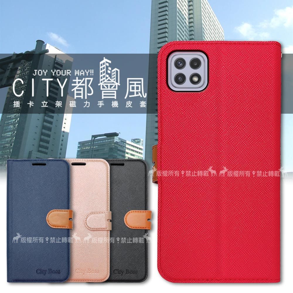 CITY都會風 三星 Samsung Galaxy A22 5G 插卡立架磁力手機皮套 有吊飾孔(奢華紅)