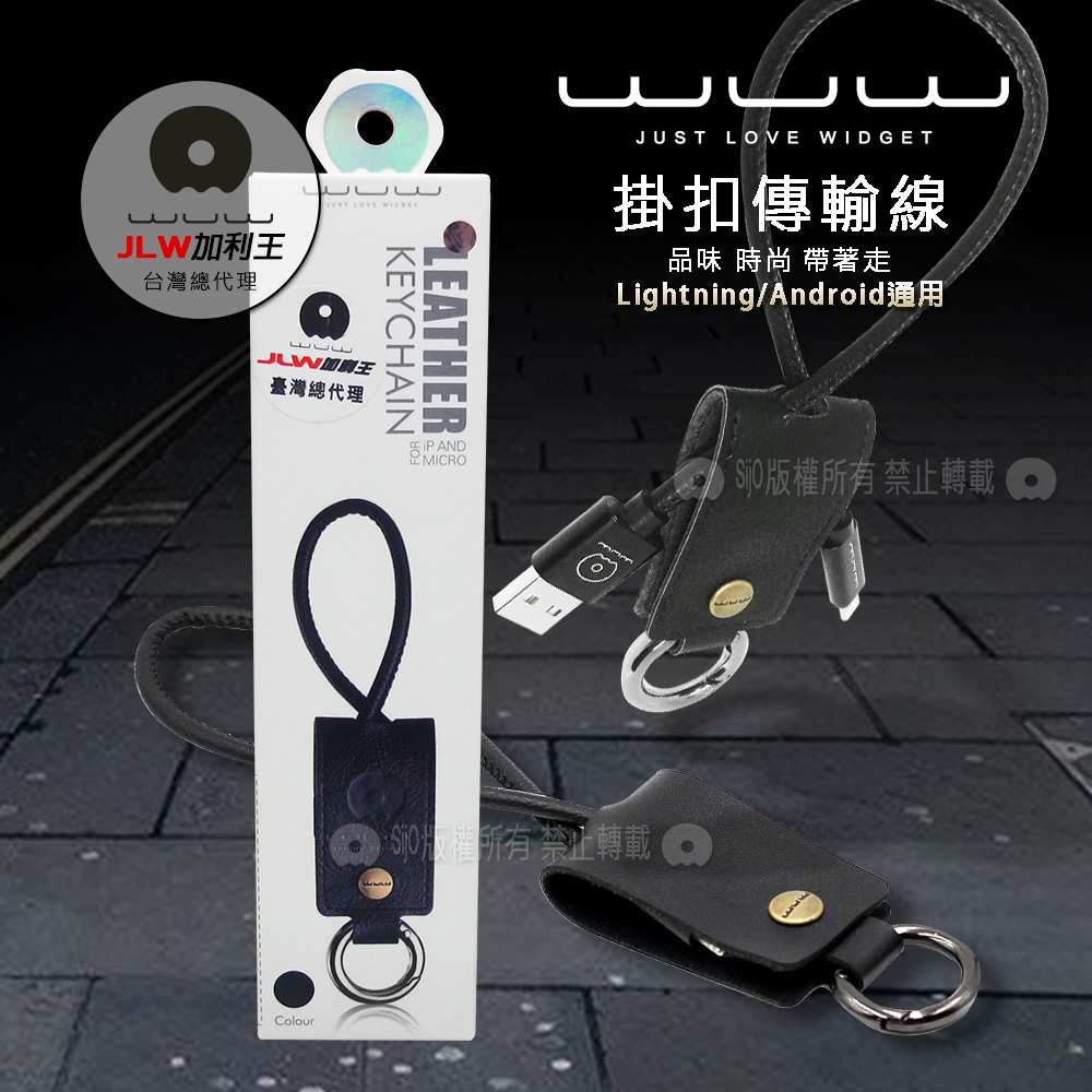 加利王WUW Lightning 8pin / Micro USB 二合一鑰匙掛扣傳輸充電線 (X22)