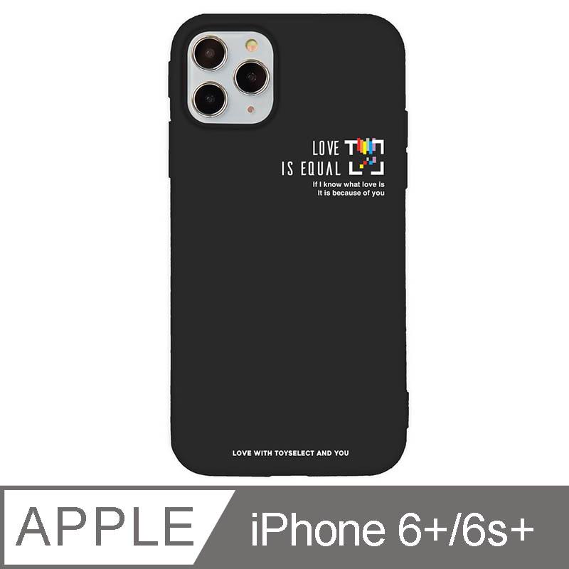 iPhone 6/6s Plus 5.5吋 愛最大紀念版彩虹設計iPhone手機殼 彩虹幾何款 黑色
