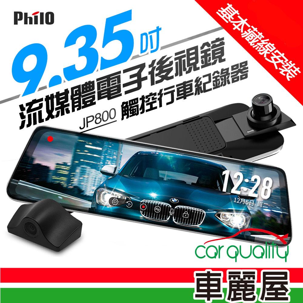 【飛樂 Philo】JP800 觸控式電子後視鏡 行車紀錄器(送32G記憶卡)【加購基本藏線安裝】
