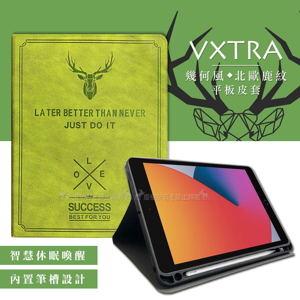 二代筆槽版 VXTRA 2020/2019 iPad 10.2吋 共用 北歐鹿紋平板皮套 保護套(森林綠)