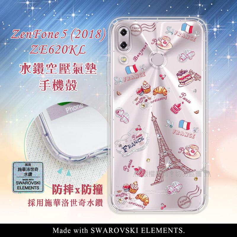 EVO ASUS ZenFone 5 (2018) ZE620KL 異國風情 水鑽空壓氣墊手機殼(甜點巴黎)