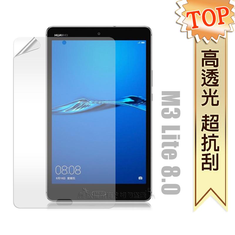 HUAWEI MediaPad M3 Lite 8吋 高透光亮面耐磨保護貼 平板專用保護膜
