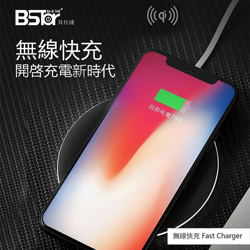 BsTar貝仕達 W10 智能無線充電盤(玫瑰金)