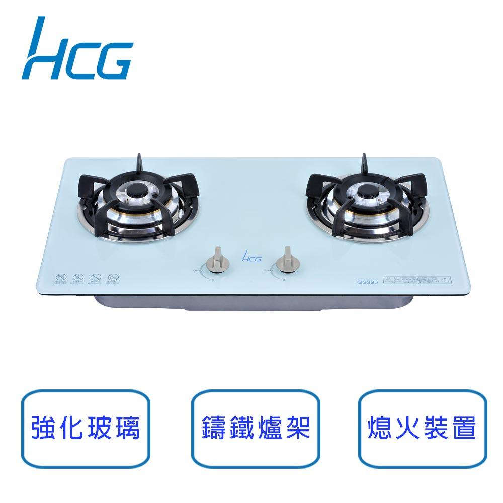 和成HCG 檯面式 二口 3級瓦斯爐 GS293Q-NG (天然瓦斯)