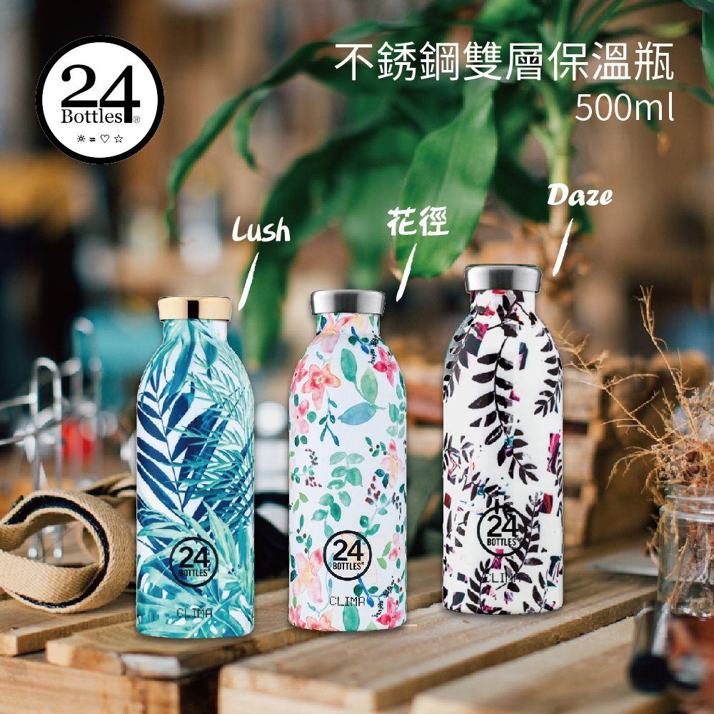 【24Bottles】不銹鋼雙層保溫瓶 500ml 義大利品牌設計 花徑