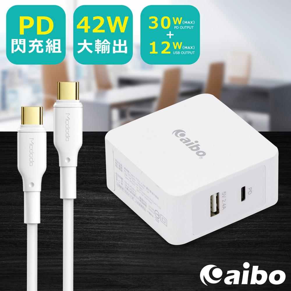 aibo PD閃充組 42W充電器+8Pin/Type-C PD快充線(1.2M)-Type-C白色組