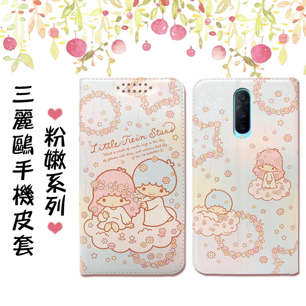 三麗鷗授權 Kikilala 雙子星 OPPO R17 Pro 粉嫩系列彩繪磁力皮套(花圈)