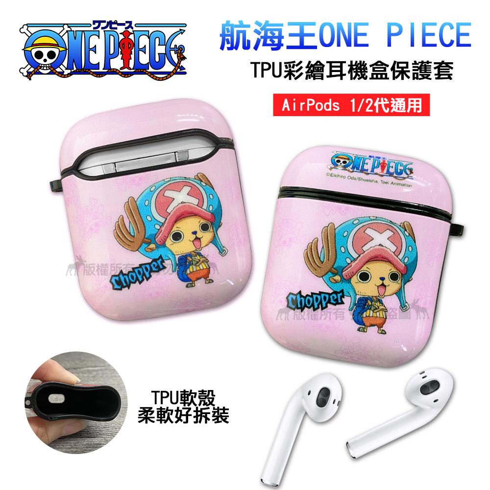 正版授權 航海王 AirPods 1/2代通用 TPU彩繪耳機盒保護套(藍帽喬巴)