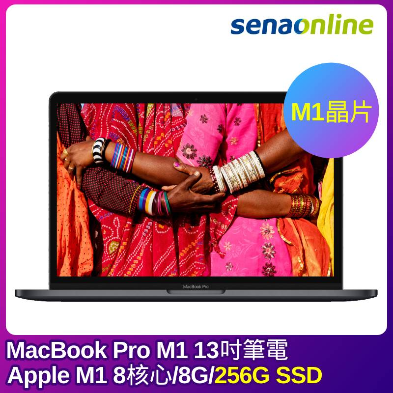 APPLE MacBook Pro M1 8G 256G 13吋