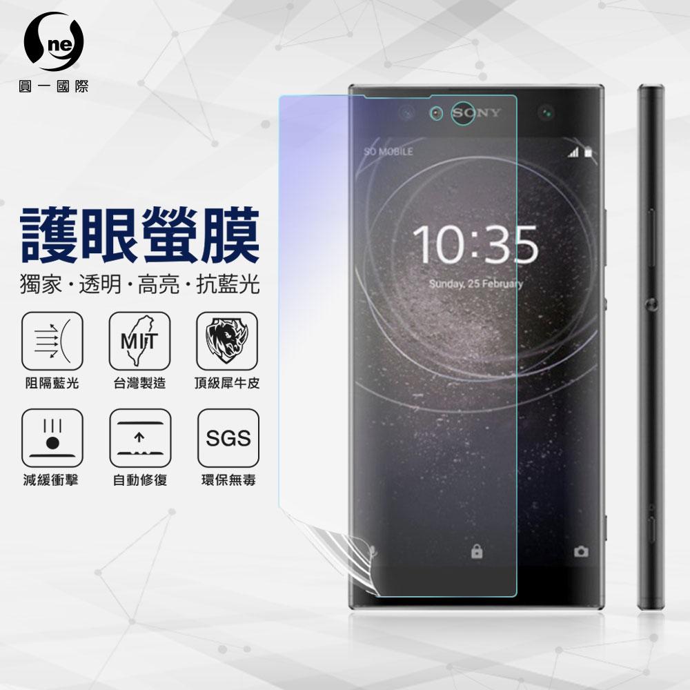 O-ONE旗艦店 護眼螢膜 Sony XA2U 藍光 螢幕保護貼 台灣生產高規犀牛皮螢幕抗衝擊修復膜