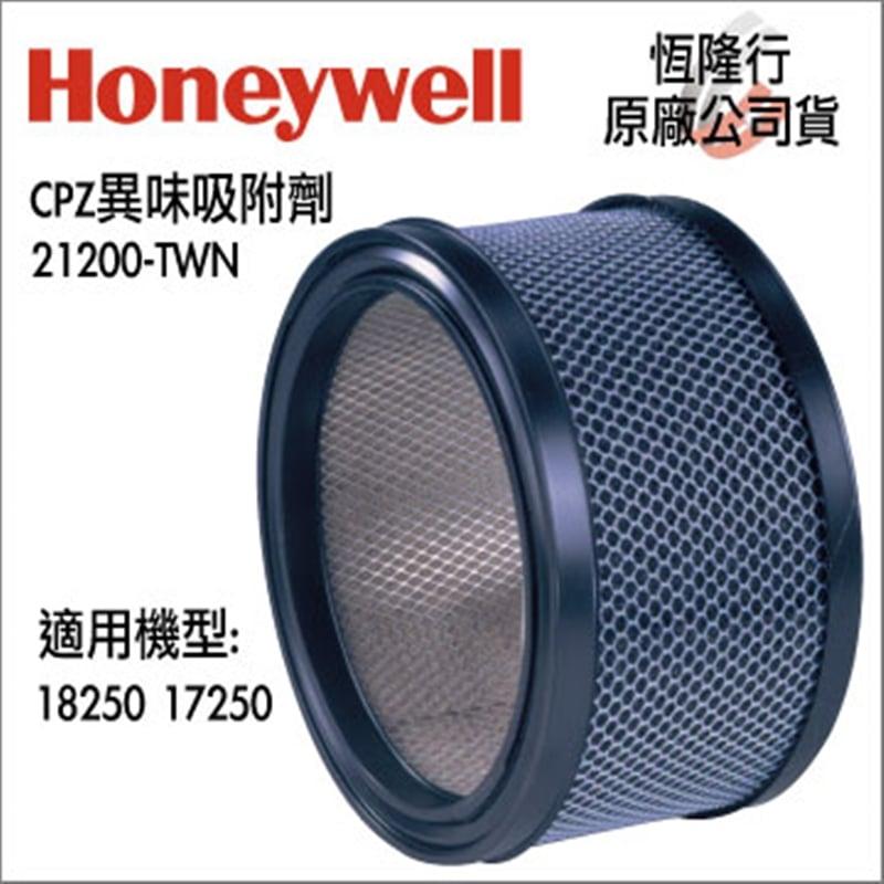美國Honeywell-CPZ異味吸附劑 21200-TWN