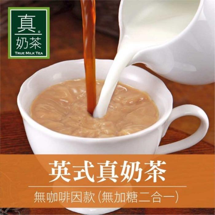 【歐可茶葉】英式真奶茶 無咖啡因款 無加糖二合一 x3盒(10包/盒)