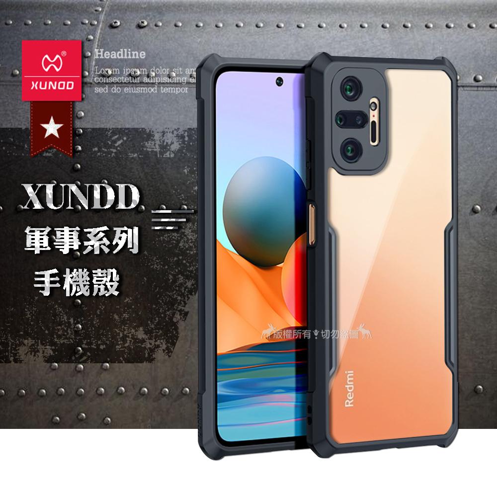 XUNDD 軍事防摔 紅米Redmi Note 10 Pro 鏡頭全包覆 清透保護殼 手機殼(夜幕黑)