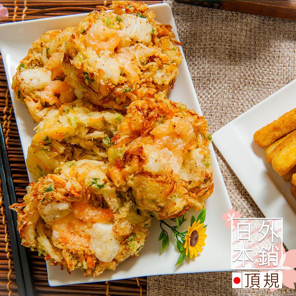【鮮綠生活】外銷等級日式蔬菜海鮮餅 (750克/包/5片) 共4包