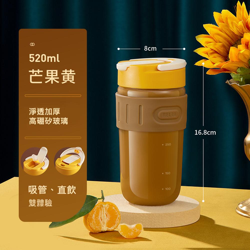 【RELEA 物生物】520ml 星語耐熱玻璃雙飲咖啡杯(芒果黃)