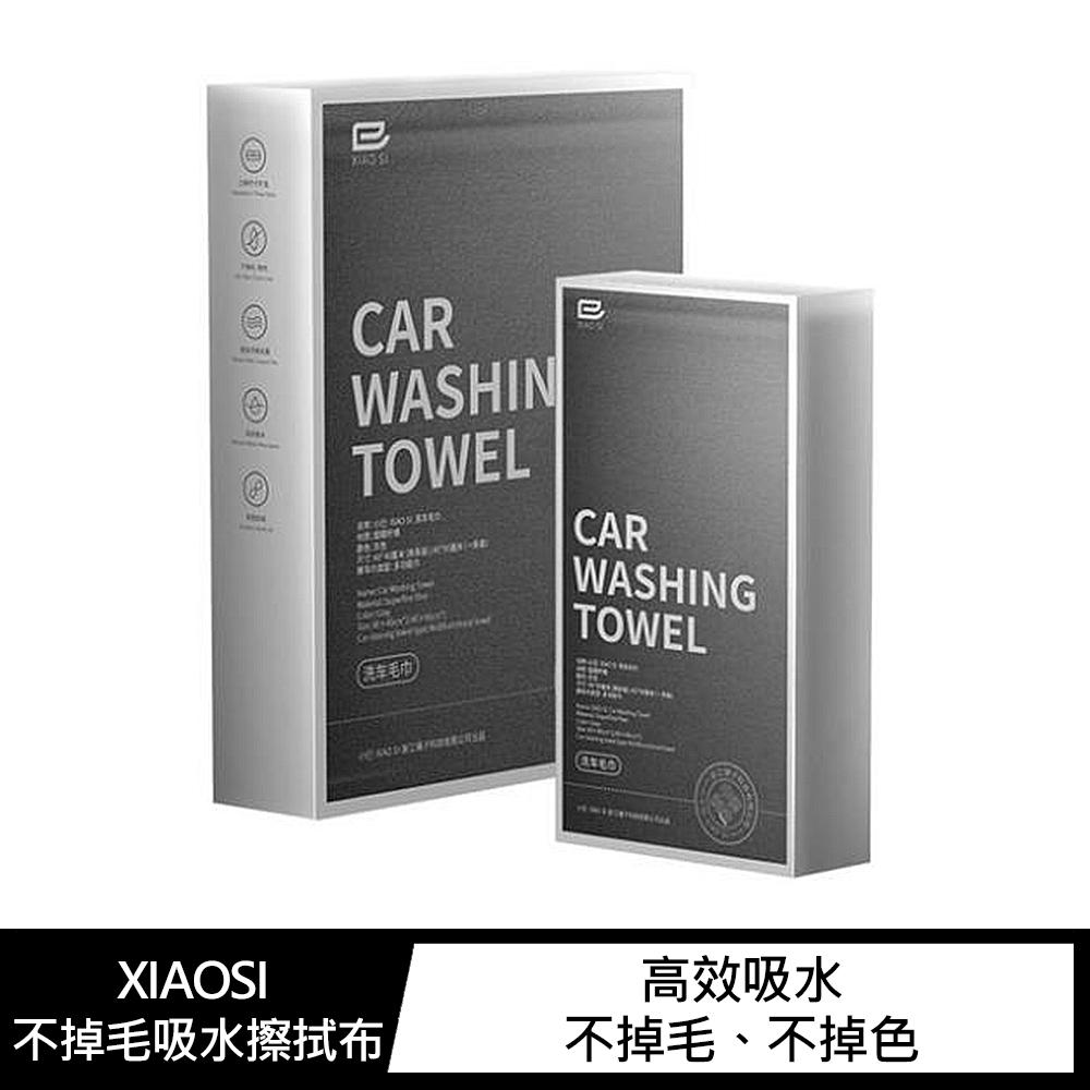 XIAOSI 不掉毛吸水擦拭布(40*80)(灰色)