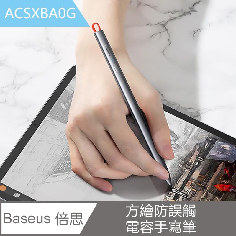 Baseus 倍思方繪防誤觸電容手寫筆ACSXBA0G