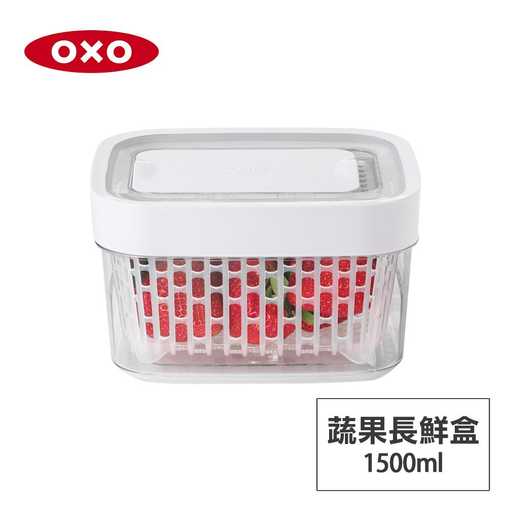 美國OXO 蔬果活性碳長鮮盒-1.5L 01040115