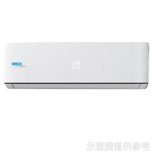 ★含標準安裝★海力R32變頻6坪分離式冷氣MHL-41CV32/HL-41CV32