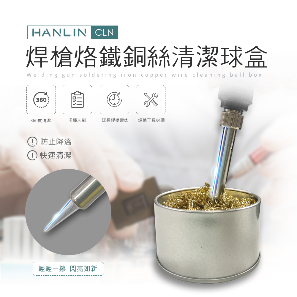 HANLIN-CLN 焊槍烙鐵銅絲清潔球盒