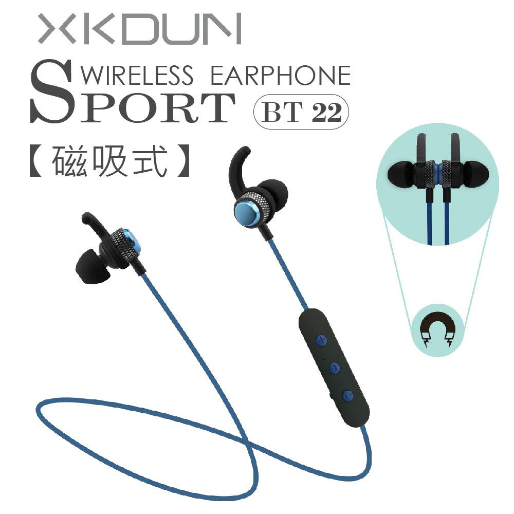 XKDUN 藍牙4.2磁吸式運動藍牙耳機 BT-22 藍色