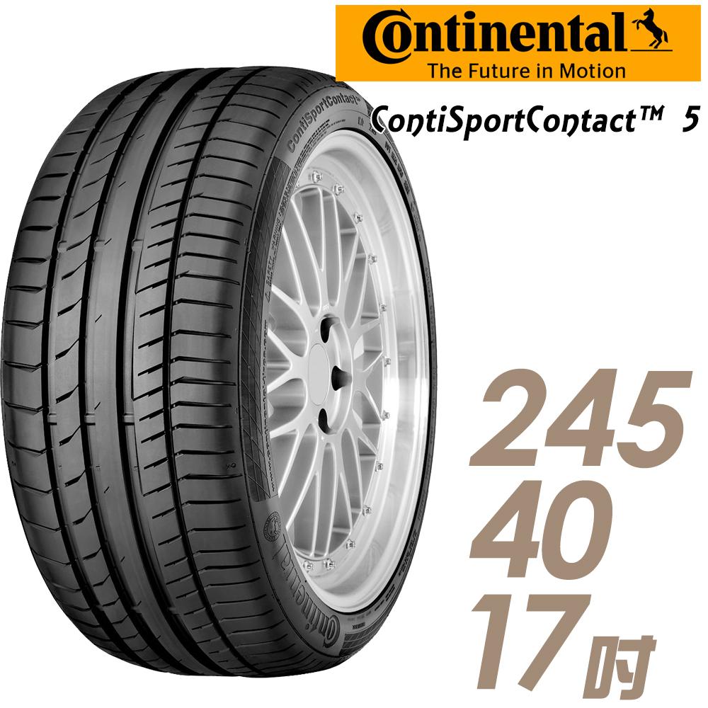 馬牌 CSC5 17吋運動型輪胎 245/40R17 CSC5-2454017W