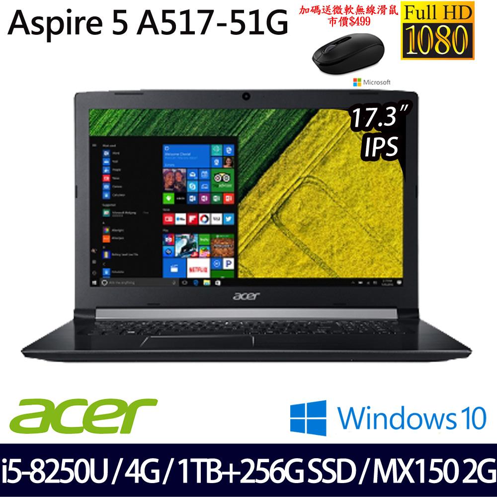 【硬碟升級】《Acer 宏碁》A517-51G-51QL (17.3吋FHD/i5-8250U/4G/1TB+256G SSD/MX150_2G獨顯)