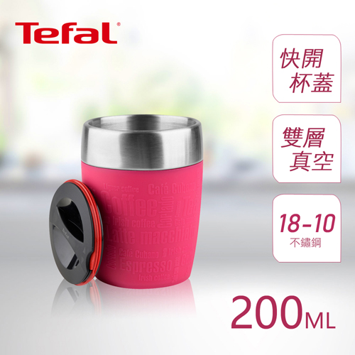 【Tefal法國特福】Travel Cup迷你不鏽鋼隨行保溫杯(野莓紅)200ml