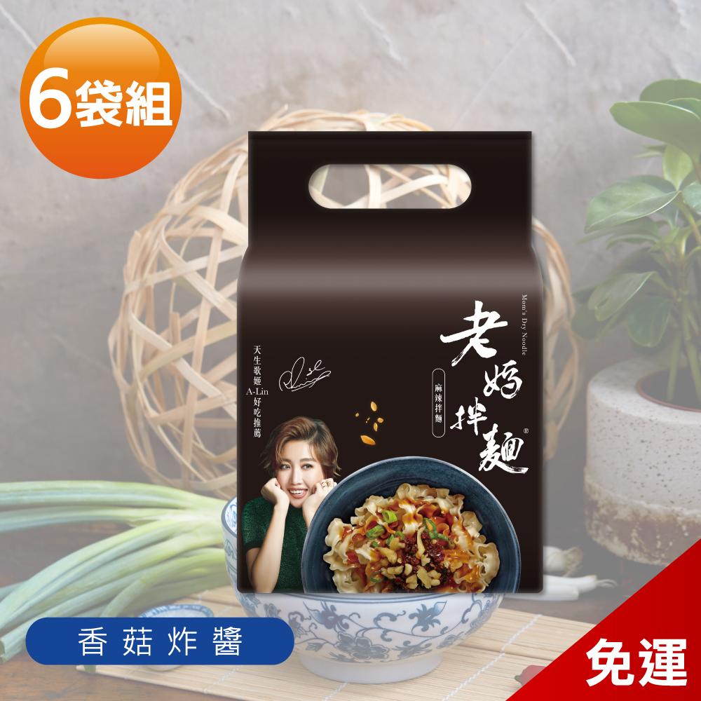 【老媽拌麵】香菇炸醬 6袋免運組 (4包/袋) A-Lin好吃推薦