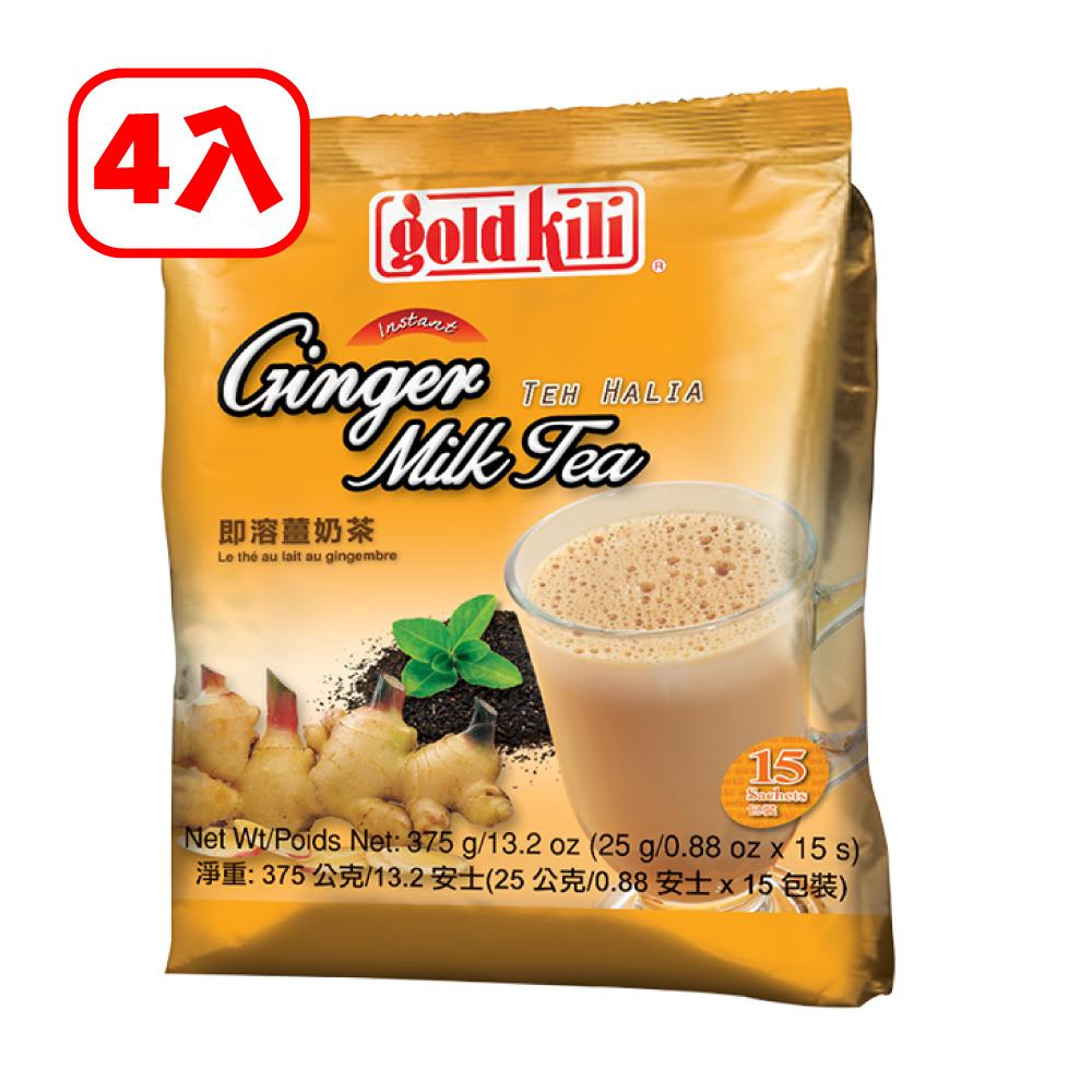 雙11組合【買一送一】金麒麟 gold kili即溶薑奶茶 25gx15入 x2袋(出貨共4袋)