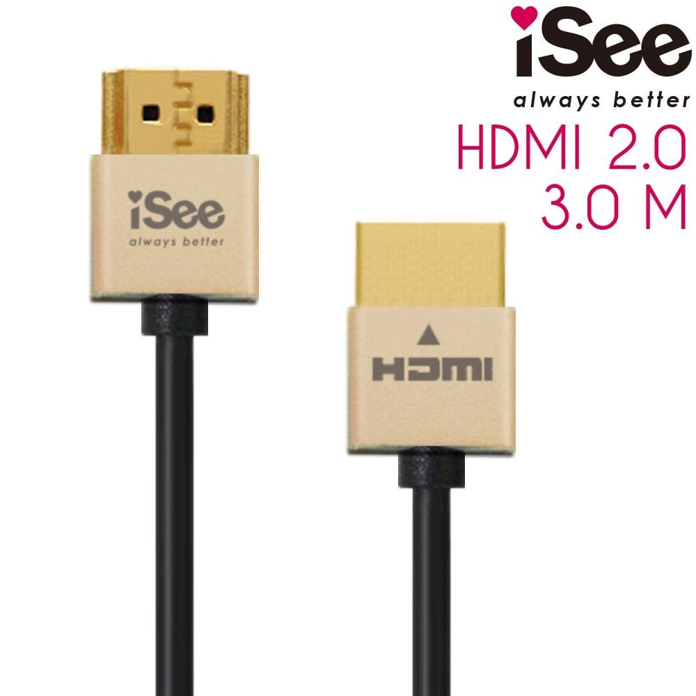 iSee HDMI2.0 鋁合金超高畫質影音傳輸線 3.0M (IS-HD2030) - 香檳金