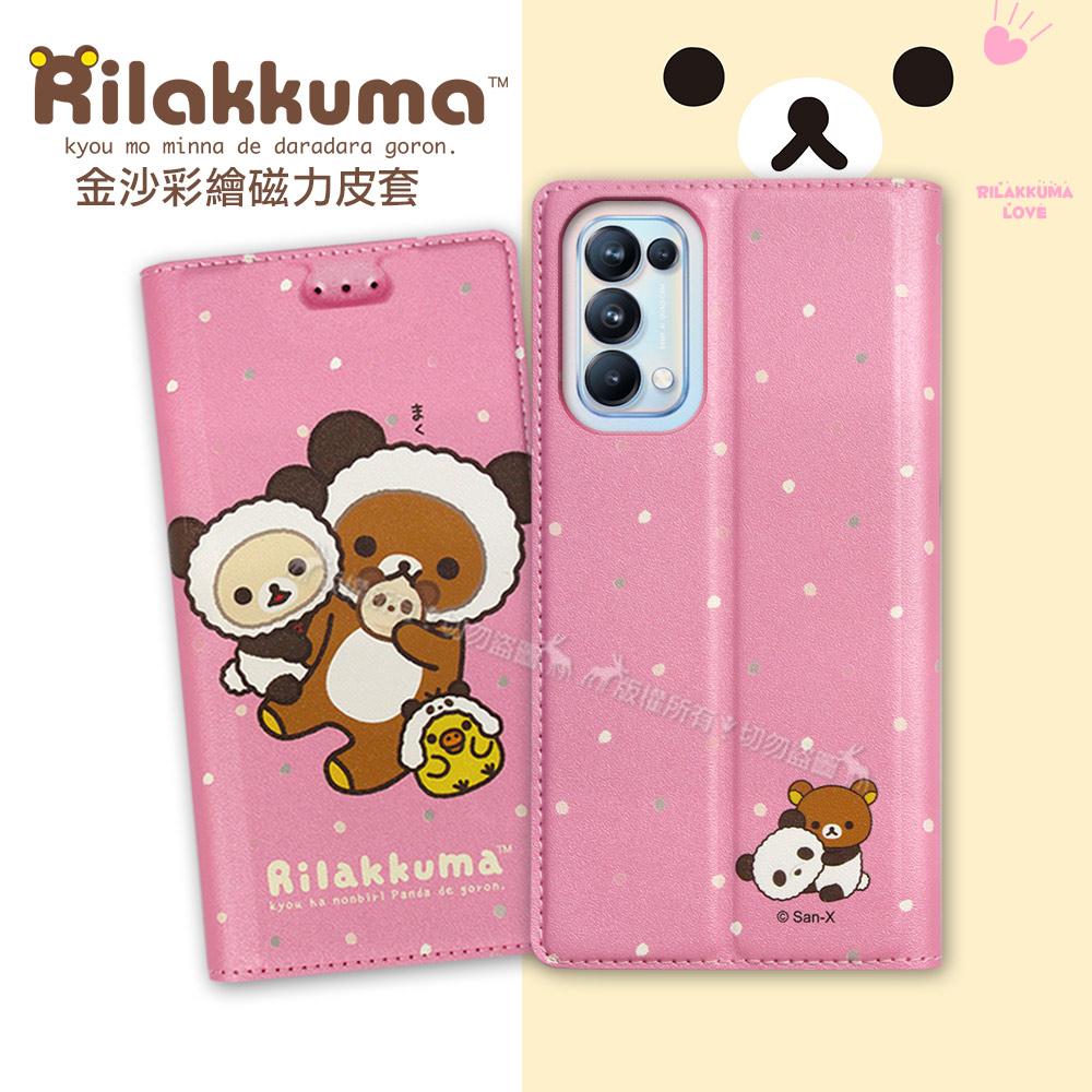 日本授權正版 拉拉熊 OPPO Reno5 Pro 5G 金沙彩繪磁力皮套(熊貓粉)