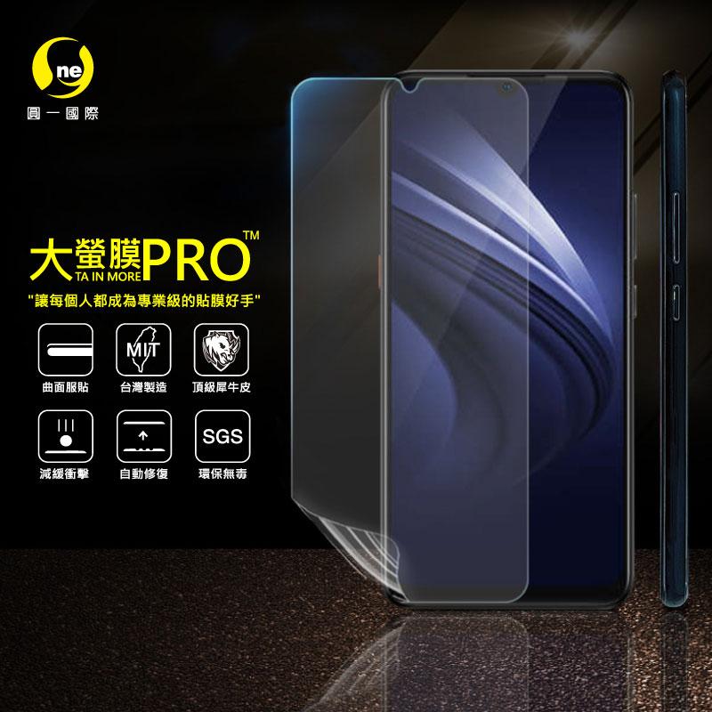 O-ONE旗艦店 大螢膜PRO VIVO iQOO Neo 螢幕保護貼 亮面透明 台灣生產高規犀牛皮螢幕抗衝擊修復膜