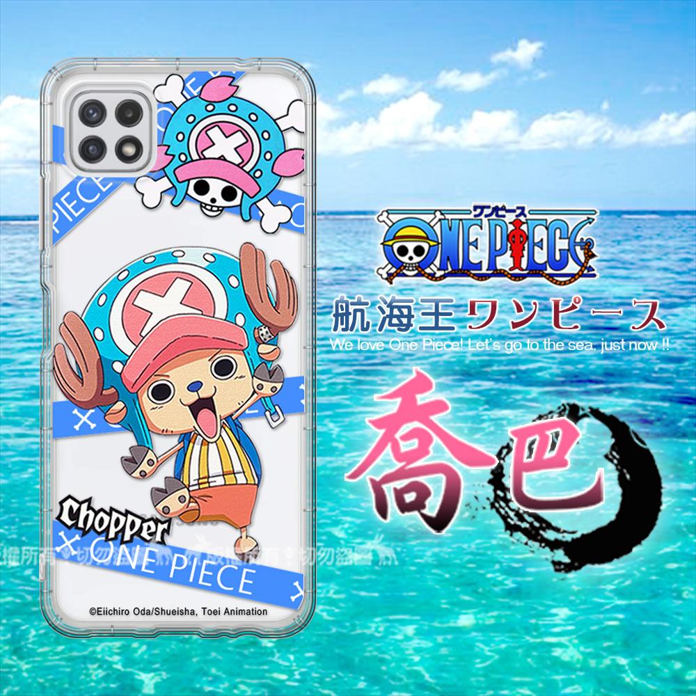 東映授權正版 航海王 三星 Samsung Galaxy A22 5G 透明空壓手機殼(封鎖喬巴)