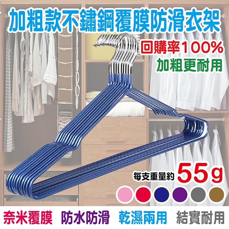 加粗款不銹鋼腹膜防滑衣架-藍色(2組/20入)