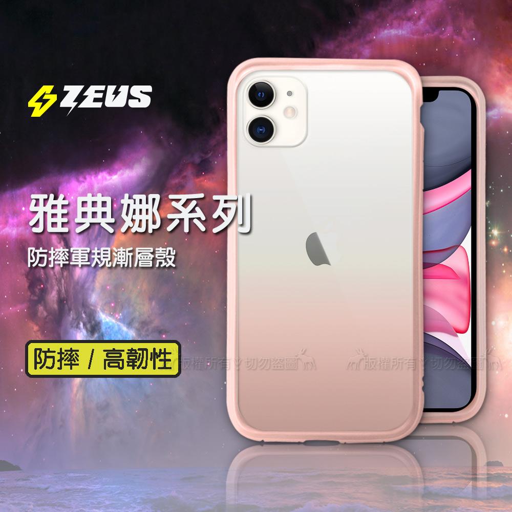 ZEUS雅典娜系列 iPhone 11 6.1吋 軍規認證防摔保護殼(蜜桃橘)