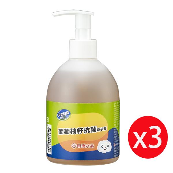 南僑水晶葡萄柚籽抗菌洗手液320g*3瓶