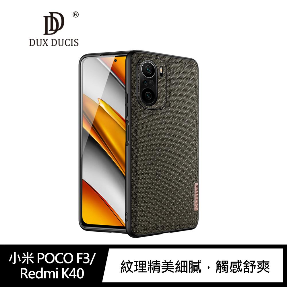 DUX DUCIS 小米 POCO F3/Redmi K40 Fino 保護殼(軍綠色)