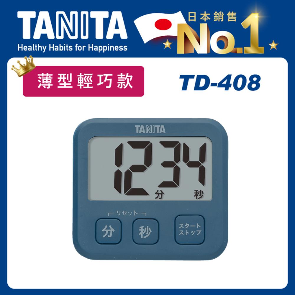日本TANITA電子計時器TD408-藍色-台灣公司貨