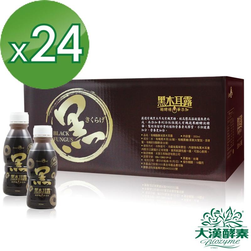【大漢酵素】有機黑糖黑木耳露(350mlx24瓶x箱)
