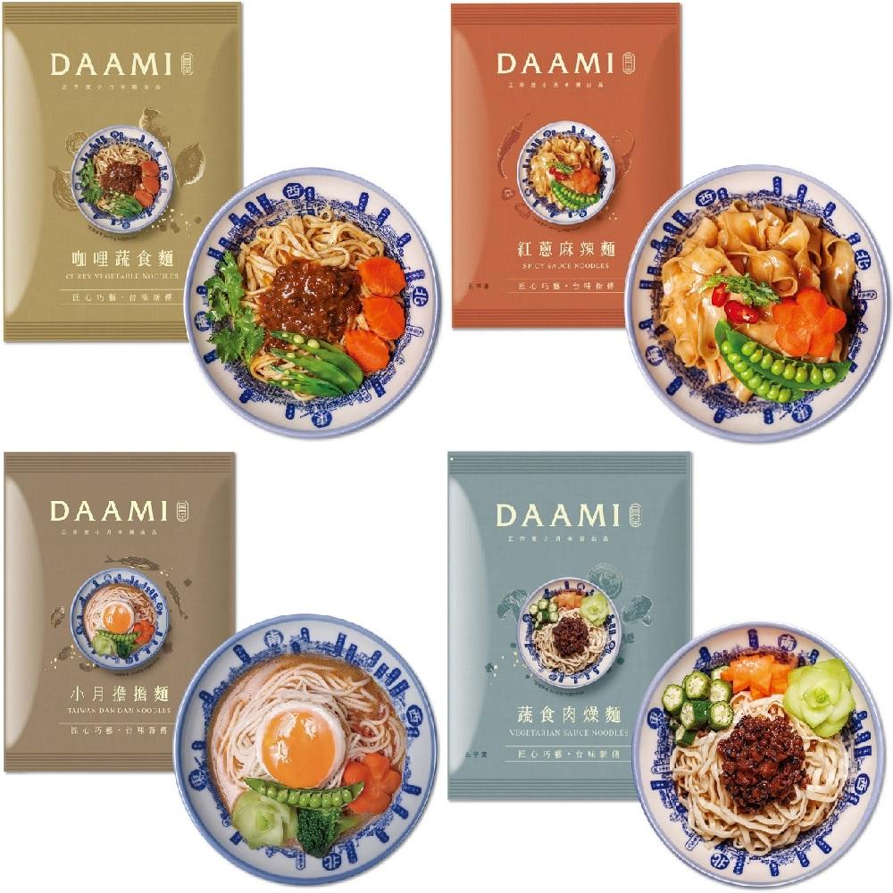 DAAMI乾拌麵系列4件組-紅蔥麻辣麵、咖哩蔬食麵、蔬食肉燥麵、台灣擔擔麵各1(台南度小月本舖出品)